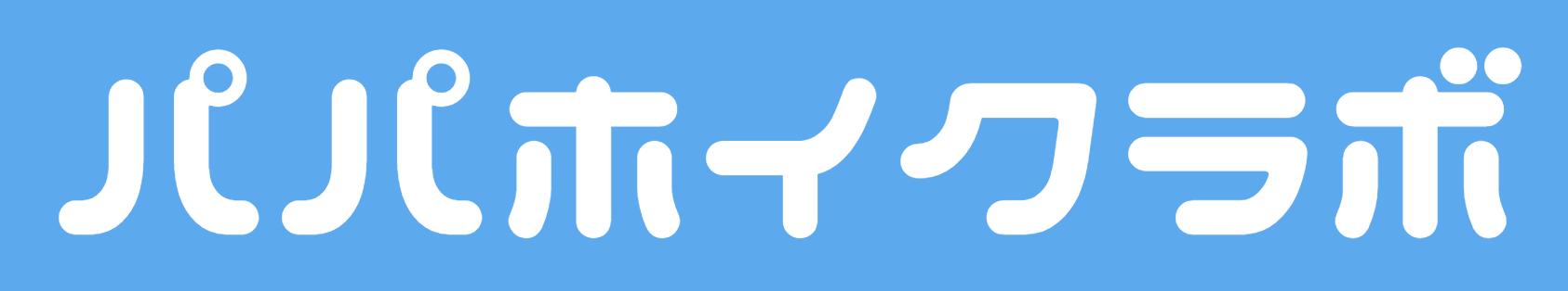 パパホイクラボ